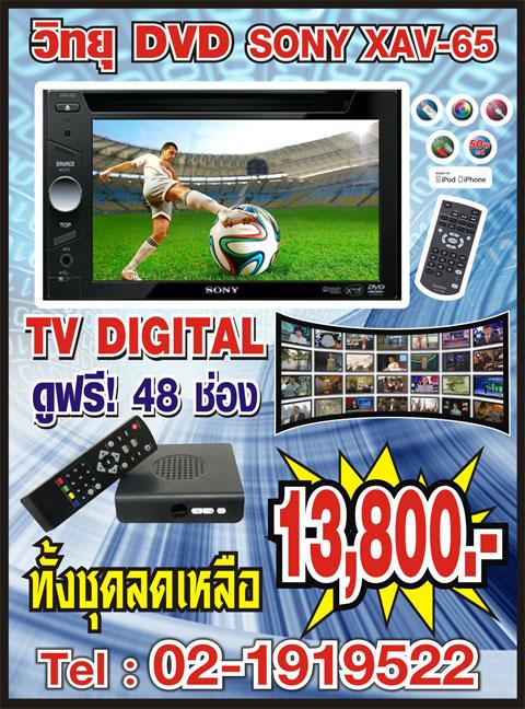 http://overhornsound-ratchaphruek.com/Page_image/Promotion/Promotion%202014/400-500.jpg
